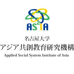 名古屋大学 アジア共創教育研究機構